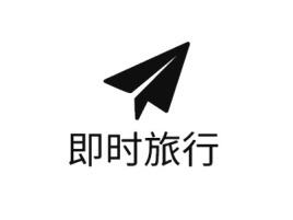 即时旅行logo标志设计