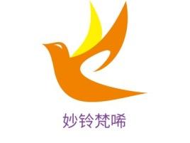 妙铃梵唏企业标志设计
