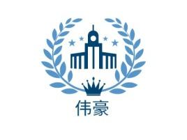 伟豪公司logo设计