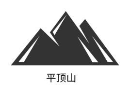 平顶山logo标志设计