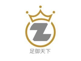 足御天下logo标志设计