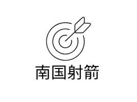 南国射箭logo标志设计