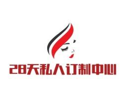 28天私人订制中心门店logo设计