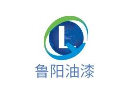 鲁阳油漆企业标志设计