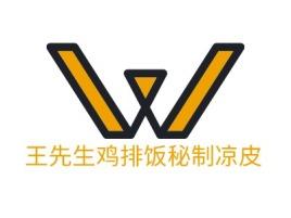 王先生鸡排饭秘制凉皮店铺logo头像设计