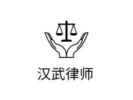 汉武律师公司logo设计