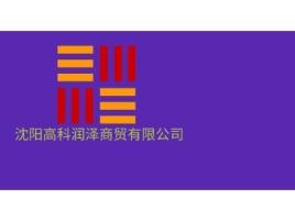 沈阳高科润泽商贸有限公司企业标志设计
