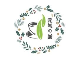 元气の茶店铺logo头像设计