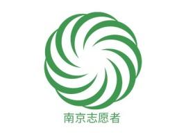 南京志愿者logo标志设计