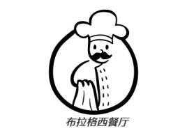 布拉格西餐厅店铺logo头像设计