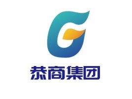 恭商集团公司logo设计