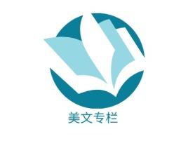 美文专栏logo标志设计