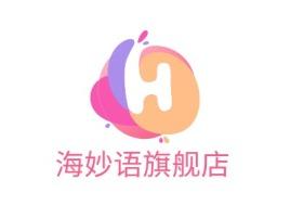 海妙语旗舰店品牌logo设计