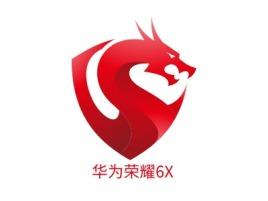 华为荣耀6X公司logo设计