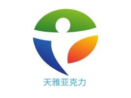 天雅亚克力公司logo设计