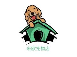 米欧宠物店门店logo设计