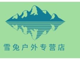雪兔户外专营店logo标志设计
