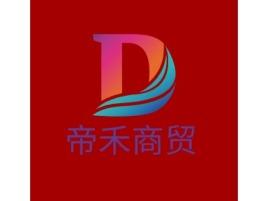 帝禾商贸公司logo设计