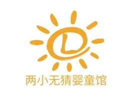 两小无猜婴童馆门店logo设计
