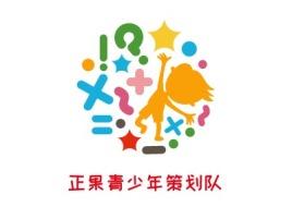 正果青少年策划队logo标志设计