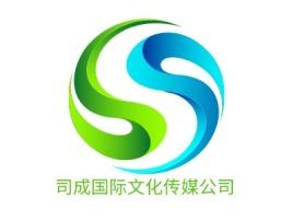 司成国际文化传媒公司logo标志设计