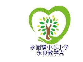 永固镇中心小学      永良教学点logo标志设计