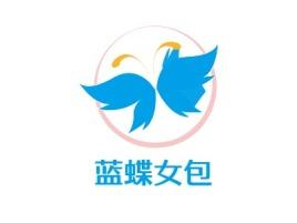 蓝蝶女包店铺标志设计
