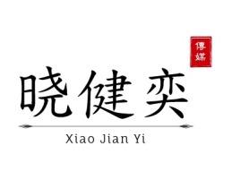 晓健奕logo标志设计