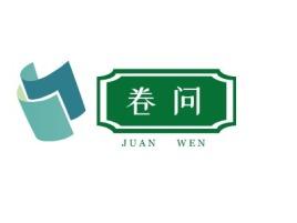 卷 问logo标志设计