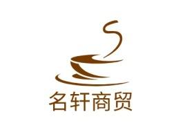 名轩商贸店铺logo头像设计