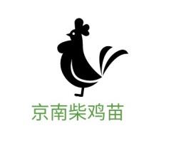 京南柴鸡苗门店logo设计