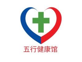 五行健康馆店铺标志设计