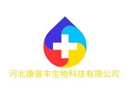河北康普丰生物科技有限公司公司logo设计