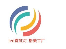 led霓虹灯—格美工厂公司logo设计