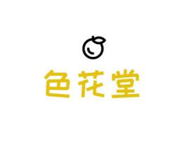 色花堂店铺标志设计