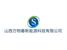 山西万物春新能源科技有限公司企业标志设计