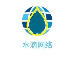 水滴网络公司logo设计