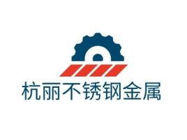 杭丽不锈钢金属企业标志设计