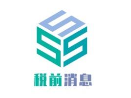 税前消息公司logo设计