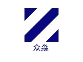 众淼企业标志设计