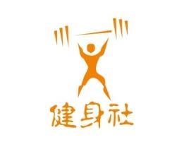 健身社logo标志设计