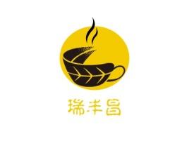 瑞丰昌店铺logo头像设计