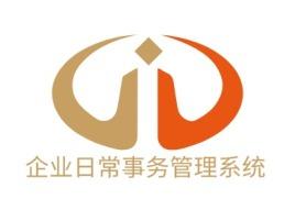 企业日常事务管理系统公司logo设计