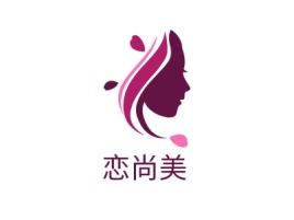 恋尚美门店logo设计