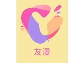 友漫公司logo设计