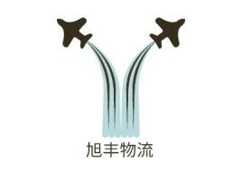 旭丰物流企业标志设计