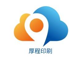 厚程印刷公司logo设计
