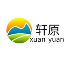 轩原品牌logo设计