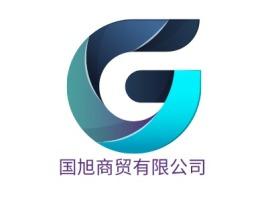 国旭商贸有限公司企业标志设计