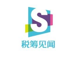 税筹见闻公司logo设计